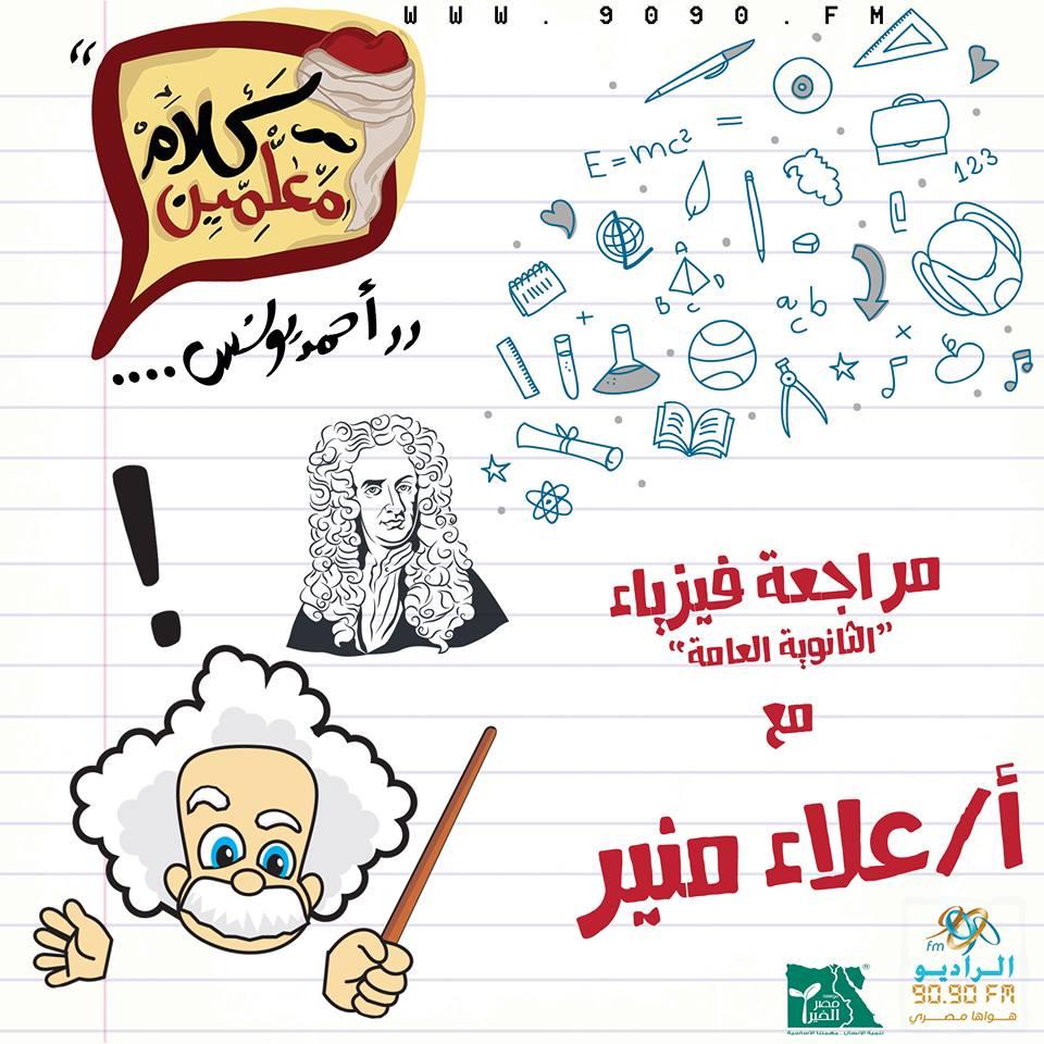 """مذكرة المراجعة النهائية فيزياء """"ثانوية عامة"""" أ/علاء منير"""