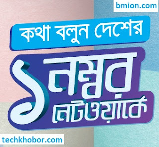 Grameenphone-Gp-53Tk-Minute-Pack-175Minutes-GP-Any-local-operator-50-Any-net-SMS-talktime-voice-bundle-offers