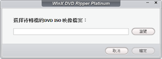 WinX DVD Ripper Platinum選擇ISO來源