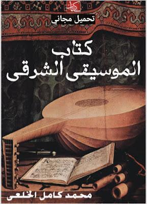 تحميل وقراءة كِتاب المُوسيقى الشرقي PDF برابط مباشر