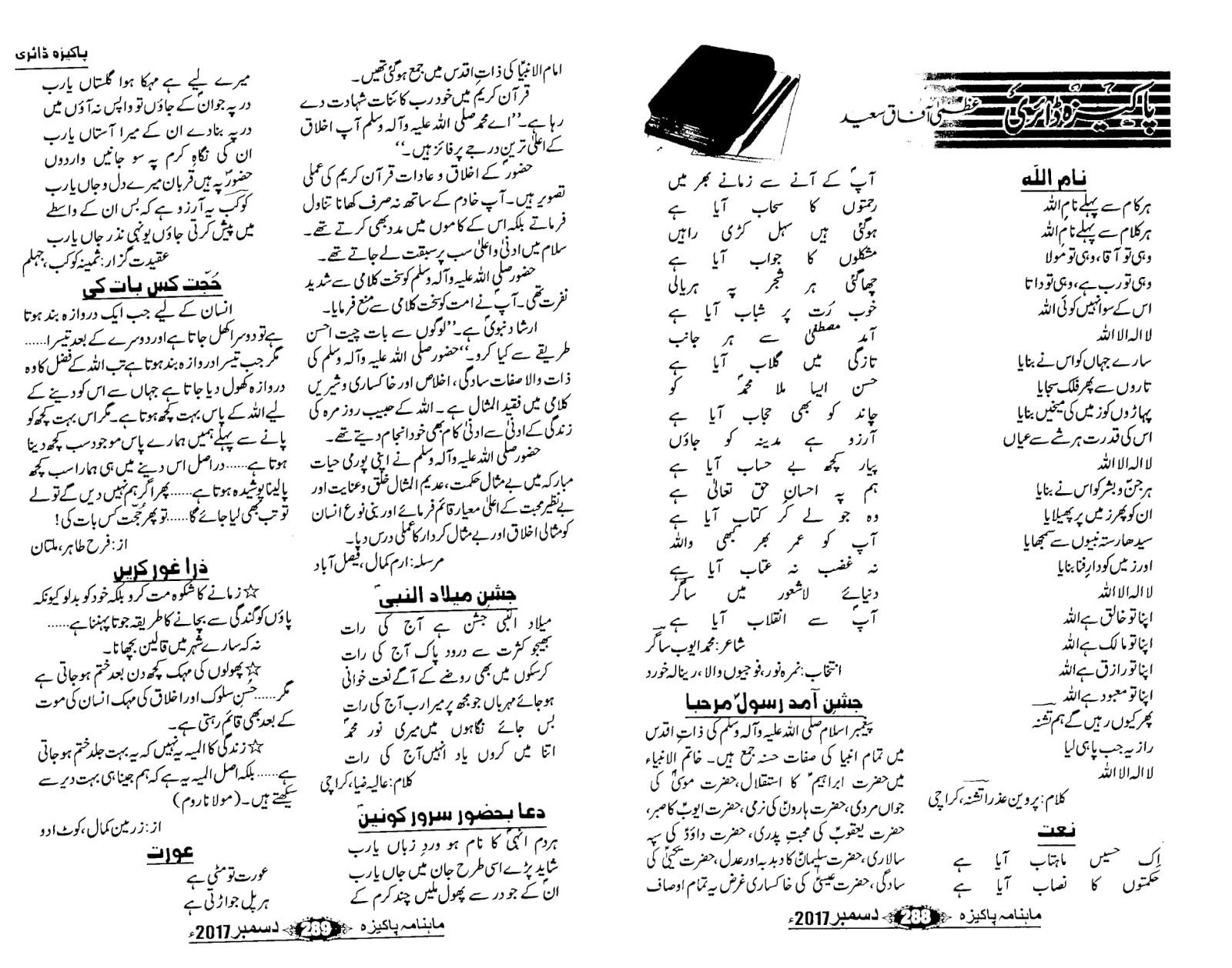 EZ Readings: Pakeeza Digest December 2017 pdf