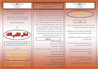 بني ملال الملتقى الإقليمي الثالث للإعلام والمساعدة على التوجيه