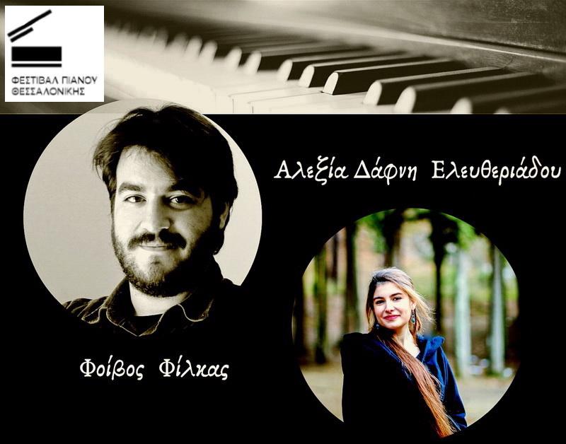 Το 7ο Φεστιβάλ Πιάνου Θεσσαλονίκης σε Σουφλί και Αλεξανδρούπολη