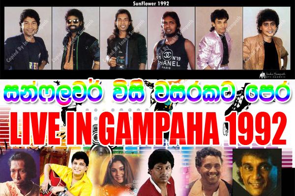 SUNFLOWER LIVE SHOW GAMPAHA 1992