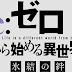 Re: Zero: Revelado primer visual de la nueva OVA