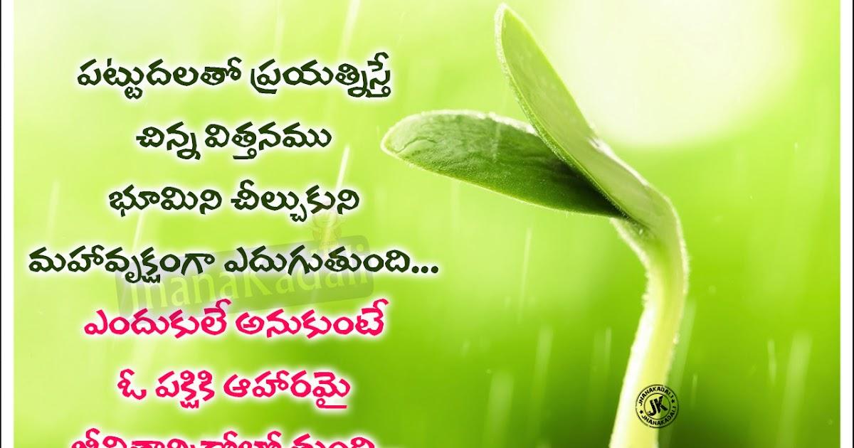 Beautiful Telugu success Sayings-Life Winning thoughts in