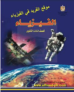 تحميل كتاب الفيزياء للصف الثالث الثانوي pdf ـ مصر 2017