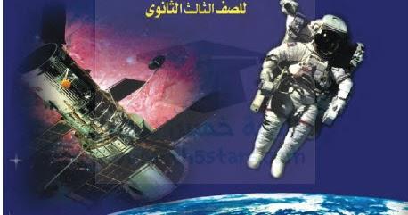 تحميل كتاب جمهورية الضباط فى مصر pdf