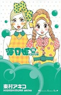 """Kuragehime"", el manga de Akiko Higashimura entra en su arco final"