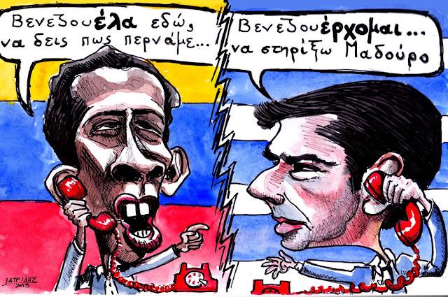 guaido venezouela tsipra na deis ta xalia mas egxrwmh geloiografia apopsi tou notou