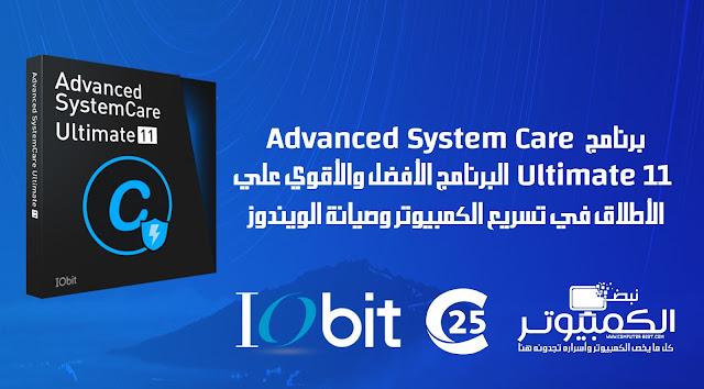 برنامج Advanced System Care Ultimate 11  البرنامج الأفضل والأقوي علي الأطلاق في تسريع الكمبيوتر وصيانة الويندوز