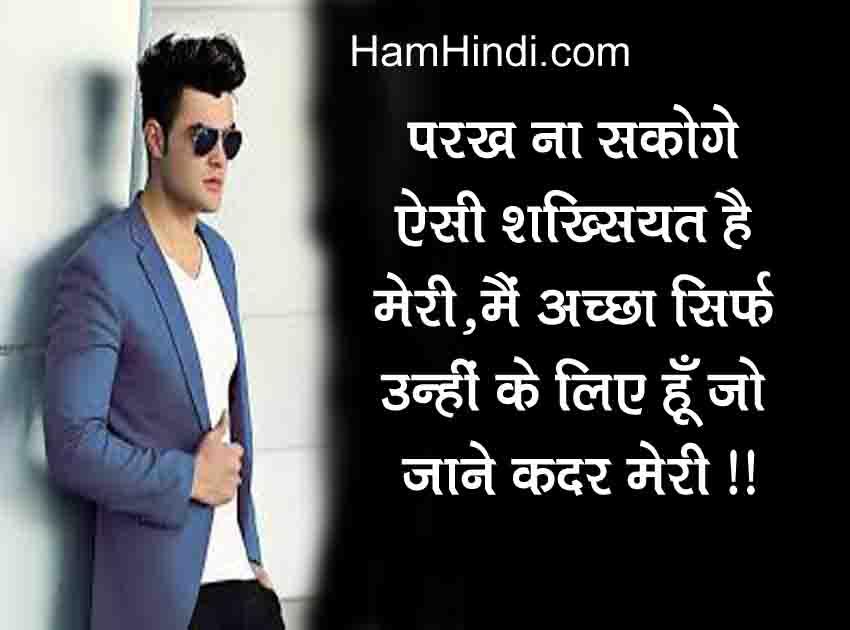 Royal Desi Boys And Girls Attitude Status in Hindi