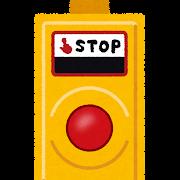 非常停止ボタンのイラスト(ホーム)