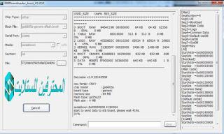 لودر للسحب وشحن فلاشات معالج GX6605S