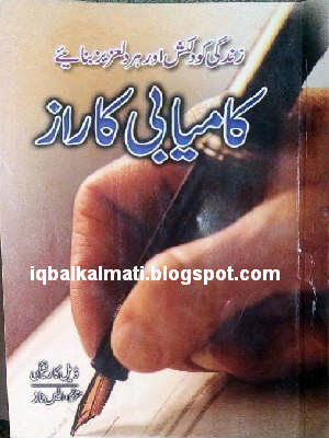 Secrets of Success by Dale Carnegie Book in Urdu