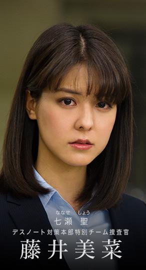 Mina Fujii sebagai Sho Nanase - Death Note Live-Action 2016