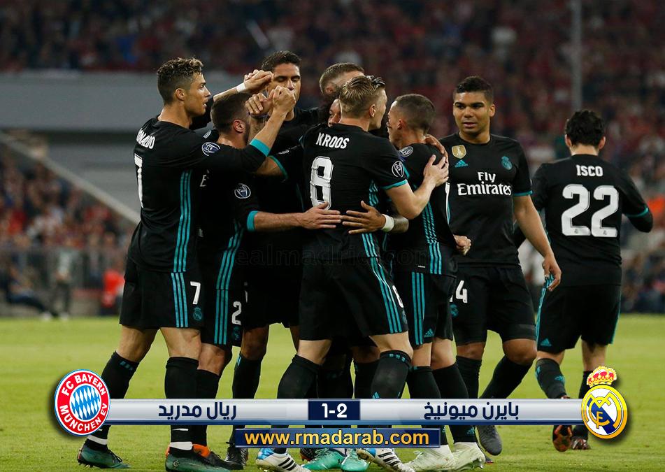 صورة : بايرن ميونخ 1-2 ريال مدريد 25/04/2018