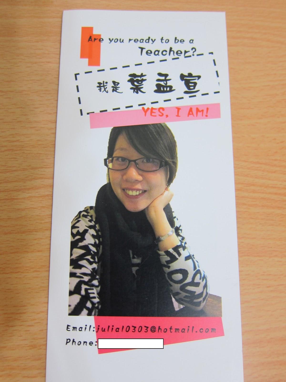 Meng-Hsuan's blog: 我要成為國小音樂老師Step 3-1:三折頁的製作