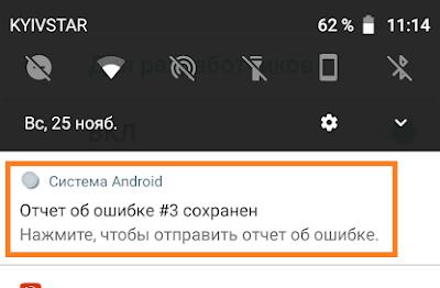 отчет об ошибке сохранен Android