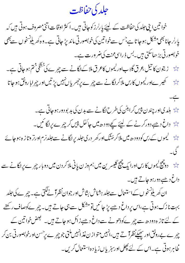 Urdu Tips For Health For Marriage First Night For Dry Skin