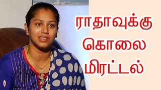 Actress Radha Threatened With Death | Police Enquiry