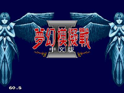 【SFC、MD】夢幻模擬戰1+2系列合集原版+中文版+攻略+金手指!