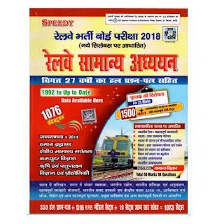 Speedy Railway Samanya Adhyan 1076 Sets [Hindi Version]