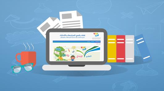 Ecole Edunet : le nouveau site éducatif pour les enfants du CNP