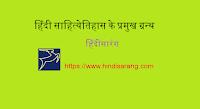 hindi-sahity-etihas-lekhn