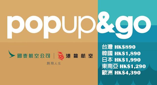 大專生獨享, 國泰 / 港龍 新一季Popup & Go,香港飛台灣$890、韓國$1890、日本$1990、東南亞$1290、歐洲$4390。