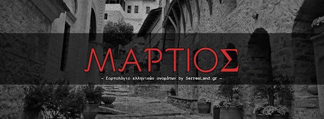 ΓΙΟΡΤΕΣ, ΕΛΛΗΝΙΚΑ ΟΝΟΜΑΤΑ, ΕΟΡΤΟΛΟΓΙΟ, SerresLand.gr, ΜΑΡΤΙΟΣ,