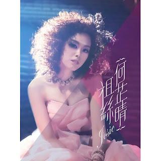 [EP] 何芷晴 - 祖絲Josie Ho