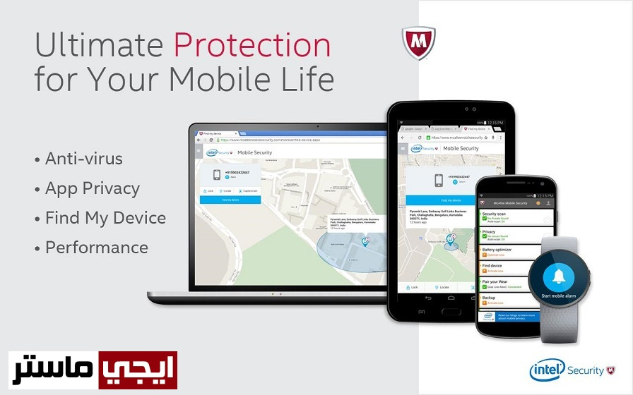 أفضل تطبيقات الحماية من الفيروسات لهواتف الاندرويد