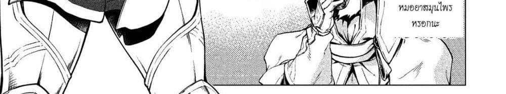 อ่านการ์ตูน Henkyou no Roukishi - Bard Loen ตอนที่ 5 หน้าที่ 31