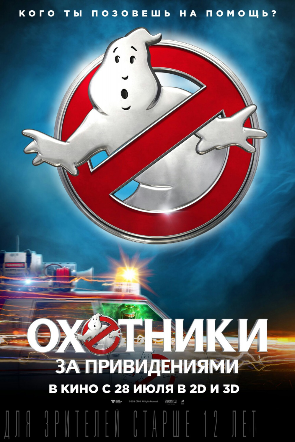 GHOSTBUSTERS (2016) - New Clips, Images and Posters | The ...