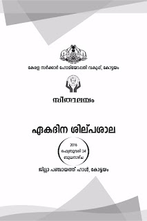One day seminar on the Seethalayam project