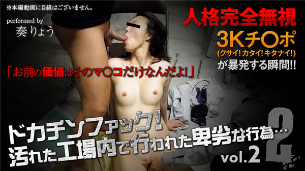 UNCENSORED XXX-AV 20938 ドカチンファック!汚れた工事現場で行われた卑猥な行為・・Vol.02, AV uncensored