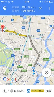 スマホのGoogleマップアプリ利用例