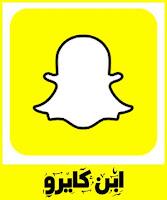 تحميل سناب شات snapchat للكمبيوتر عربي