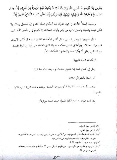 مصادر الشريعة الإسلامية