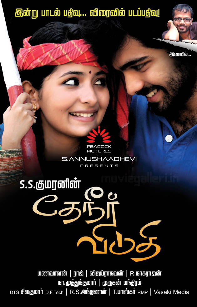 Tamil mp3 songs a to z masstamilan