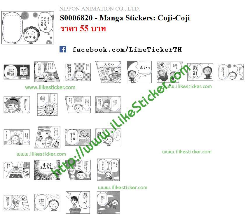 Manga Stickers: Coji-Coji