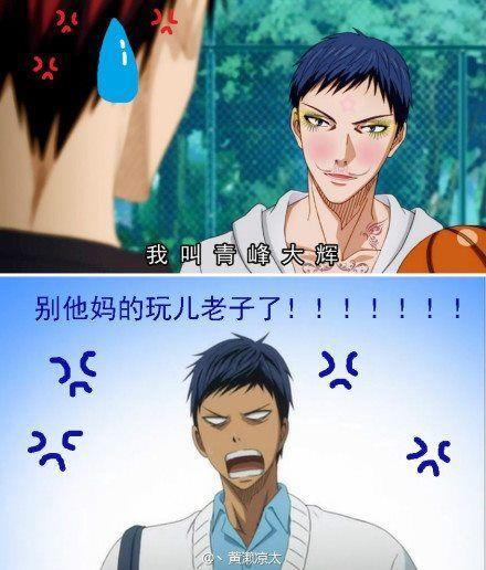 Kuroko No Basket chap 201 trang 21