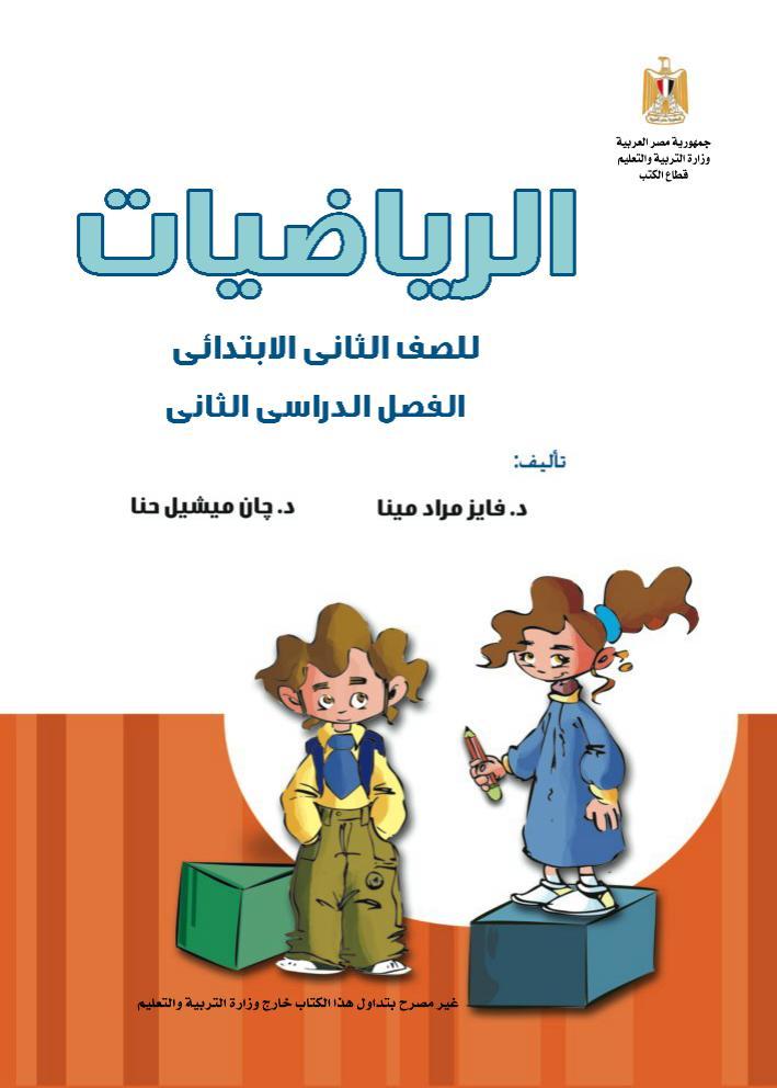 الرياضيات للصف الثاني الإبتدائي الترم الثاني 2016 باللغتين العربية والإنجليزية Pdf مكتبة يس لتحميل الكتب