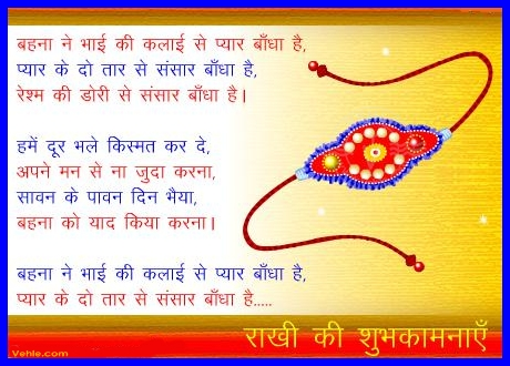 rakhi-sms-for-sister-in-Hindi