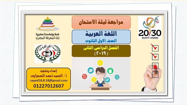 مراجعة ليلة امتحان اللغة العربية للصف الاول الثانوي ترم ثاني أ/ السيد السحراوي 0
