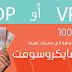 الحصول على rdp او vps مجاني | 100$ وإمكانيات رهيبه