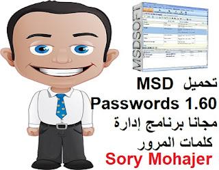 تحميل MSD Passwords 1.60 مجانا برنامج إدارة كلمات المرور