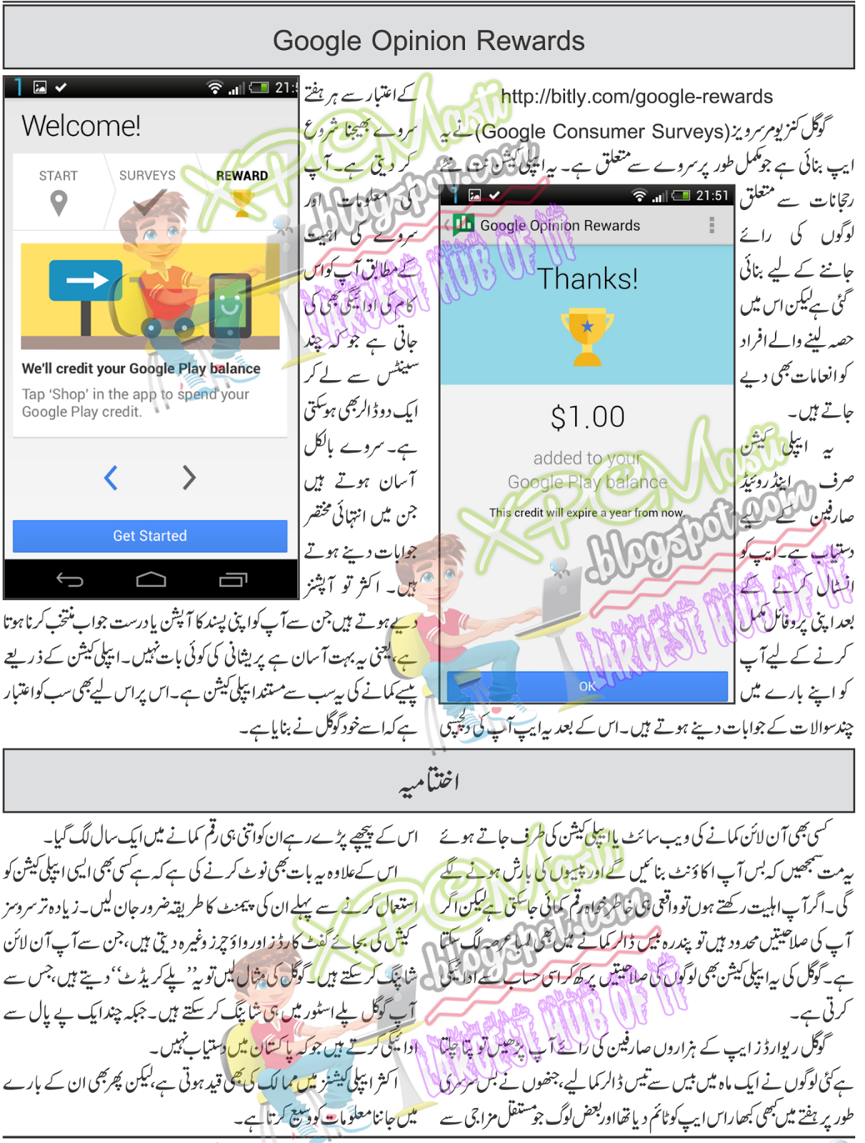 10 Best Ways To Earn Money Via Android Devices In Urdu Tutorial By  Xpcmastispot 10 Best Play Game