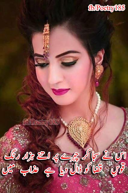Urdu Poetry : اردوشاعری